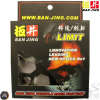 Ban Jing Clutch Bell Snowflake (GY6, PCX)